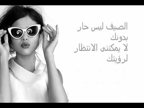 Selena Gomez - Summer's Not Hot اغنية سيلينا جوميز مترجمة video