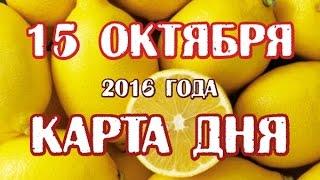 ТАРО гадание онлайн - КАРТА ДНЯ -  15 октября 2016