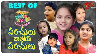 BEST OF FUN BUCKET JUNIORS | Funny Compilation Vol 1 | Back to Back Kids Comedy | TeluguOne