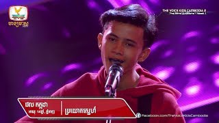 ?? ?????? - ???????????? (Blind Audition Week 1 | The Voice Kids Cambodia Season 2)