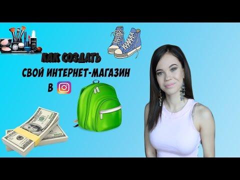 Как заработать на интернет магазине без товара