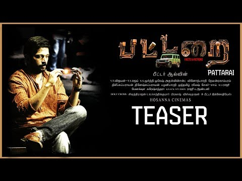Pattarai Movie - Teaser | J.D Chakravarthy, Senthil, Renuga | Peter Allvin