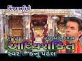 gujarati mahakali garba songs pavli laine hu to album  jay aadhya shakti singer  kanu patel