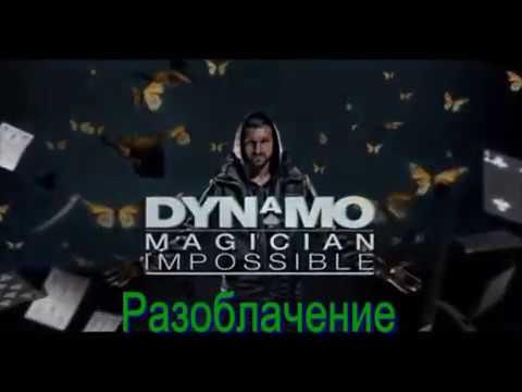 Динамо иллюзионист разоблачение - три трюка