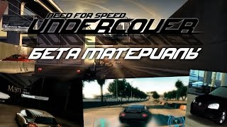 Need For Speed Undercover - Бета материалы