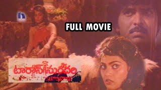 Tarzan Sundari (1988) Telugu Full Movie    Silk Smitha, Jamuna, Vinod