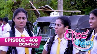 Ahas Maliga | Episode 408 | 2019-09-06