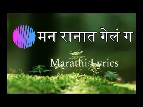 Man Ranaat Gela Ga- Marathi Lyrics | Jogwa | Ajay Atul | Shreya Ghoshal