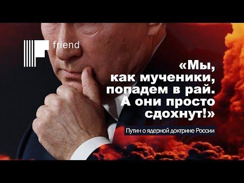 Путин: мы можем помириться с США, в худшем случае попадем в рай