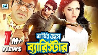Majhir Chele Barrister | Amin Khan | Shakiba | Amit Hasan | Bangla new movie 2017