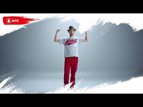 Как танцевать локинг. Урок 1 | Танцуй вместе с МТС