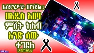 Ethiopia: አስደንጋጭ ወንጀል! በአዲስ አበባ ምሽት ክለብ አንድ ሰው ተገደለ Tragedy news in Addis Ababa night club