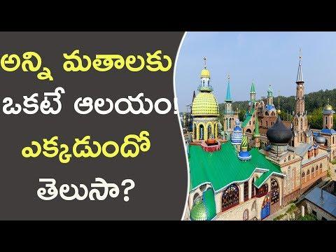 అన్ని మతాలకు ఒకటే ఆలయం! ఎక్కడుందో తెలుసా? || Temple Of All Religions In Russia || Interesting Facts