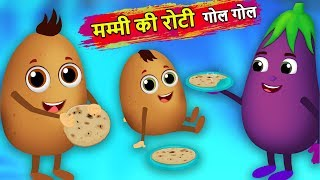 मम्मी की रोटी गोल गोल | Mummy ki Roti gol gol by Aloo Kachaloo | Hindi Kahaniya | Aloo stories