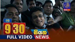 Siyatha News 09.30 PM | 14 - 12 - 2018