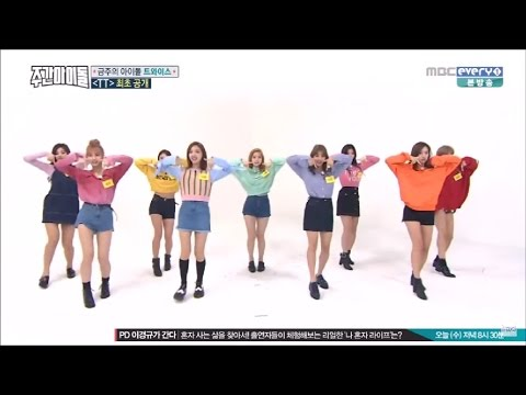 [FULL/ENG SUB] [HD] 161026 Weekly Idol EP 274 - TWICE