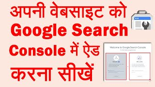 How To Add Website In Google Search Console | Website Ko Google Search Console Me Kaise Add Kare