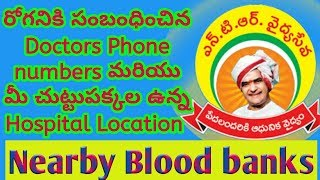NTR vaidya see a  Employe and journalist health sheme and hospitals location of AP state