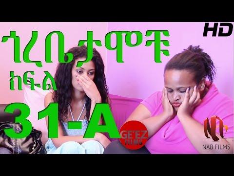 Gorebetamochu - Season 1, Episode 31A (Ethiopian Drama)