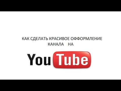 Как сделать оформления в youtube