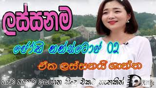 Sinhala nonstop Jothi Song ලස්සනම ජෝති නන්ස්ටොප් එක Beautiful Sinhala Classic Songs  Hits music