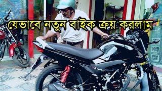 নতুন বাইক কিনতে যাচ্ছি - How to Buy a Motorcycle in Bangla | Buying Honda Livo Bike 2018