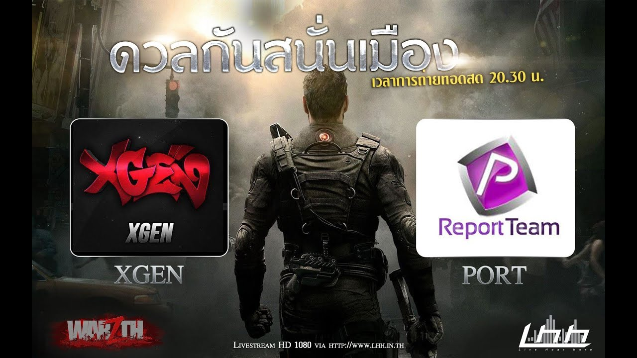 Warzth.com Infestation Thailand XGEN VS PORT смотреть онлайн
