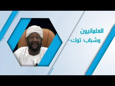 العلمانيون وشباب توك _ الشيخ محمد مصطفى عبد القادر thumbnail