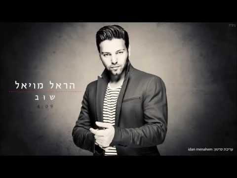 download lagu הראל מויאל שוב Harel Moyal gratis