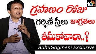 #BabuGogineni Reveals Lunar eclipse Effects on Pregnant women | Exclusive Interview