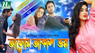 Download Popular Bangla Natok - Aloy Akash Bhora  | Apurbo, Momo By Mustafizur Rahman 3Gp Mp4