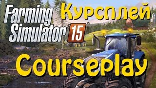 Farming Simulator 2015 - Курсплей (CoursePlay)
