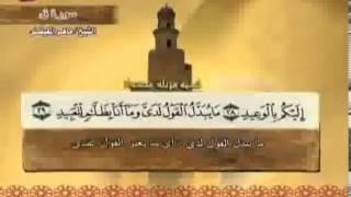 سورة ق بصوت ماهر المعيقلي مع معاني الكلمات Qaf