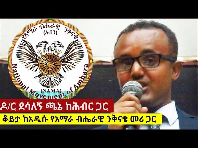 Dr Dessalegn Chanie -   Talk To Hiber Radio | National Movement of Amhara | NAMA