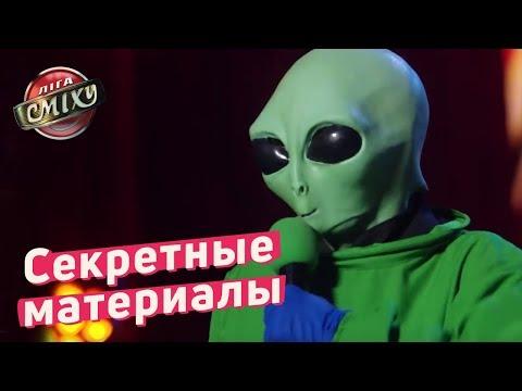 Секретные материалы и Зеленые человечки - Гостиница 72 | Лига Смеха 2018