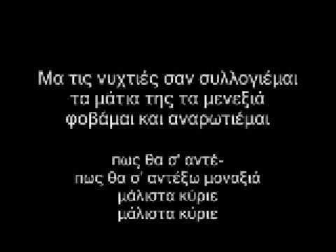 Giorgos Zampetas - Malista kyrie