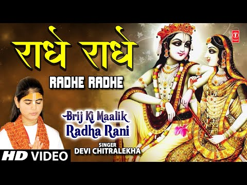 Radhe Radhe Devi Chitralekha [full Song] I Brij Ki Malik Radha Rani video