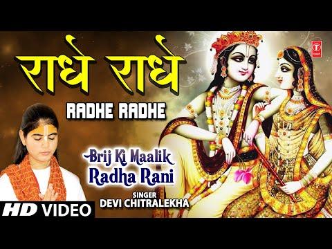 Radhe Radhe Devi Chitralekha [Full Song] I Brij Ki Malik Radha Rani