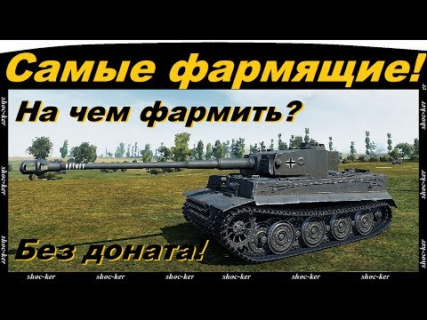 На каких прокачиваемых танках фармить? Фарм без вложения денег!