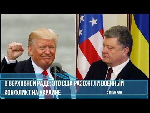 В Верховной раде- Это США разожгли военный конфликт на Украине