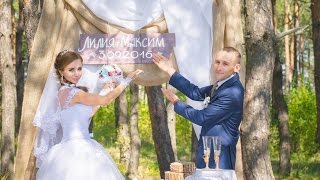 Wedding day Лилия&Максим