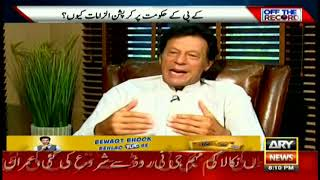 Off The Record - Topic:Is Chaudhry Nisar in contact with Imran Khan?