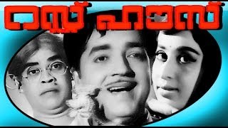 House Full - Rest House - Malayalam Old Hit Movie - Prem Nazir