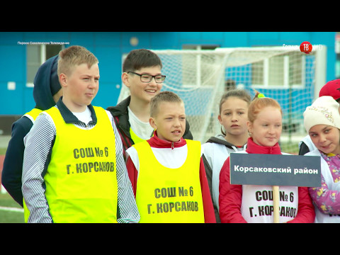 15.05.2017 Открытие президентских спортивных игр на Сахалине