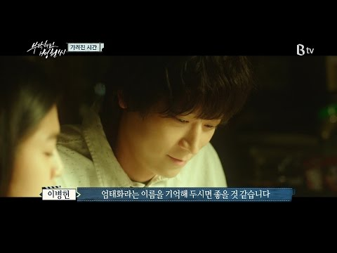 [B tv 영화 추천] 가려진 시간 (VANISHING TIME: A BOY WHO RETURNED, 2016)