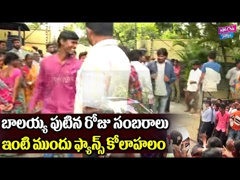 BalaKrishna Birthday Celebration Fans Hungama At His House | Tollywood | YOYO Cine Talkies