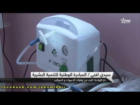 (فيديو) .. دار الولادة سبت النابور بإقليم سيدي إفني على القناة الأولى