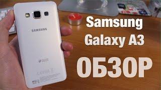 Samsung Galaxy A3 Обзор