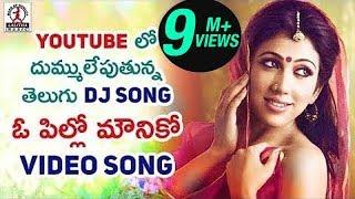 download lagu O Pillo Mounika  Song  Telangana Folk Dj gratis