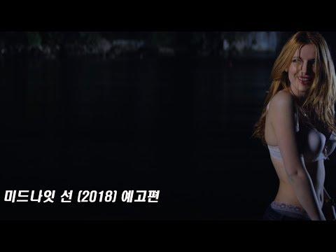 미드나잇 선(Midnight Sun, 2018) 예고편